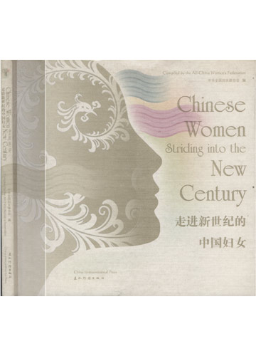 Chinese Women Striding Into The New Century