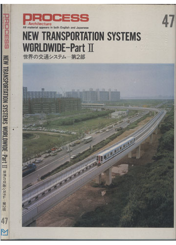 Process Architecture - Nº47 - New Transportation Systems Worldwide - Part II