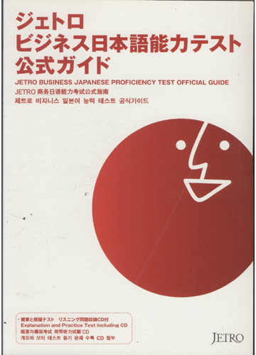 Jetro Business Japanese Proficiency Test Official Guide - sem CD