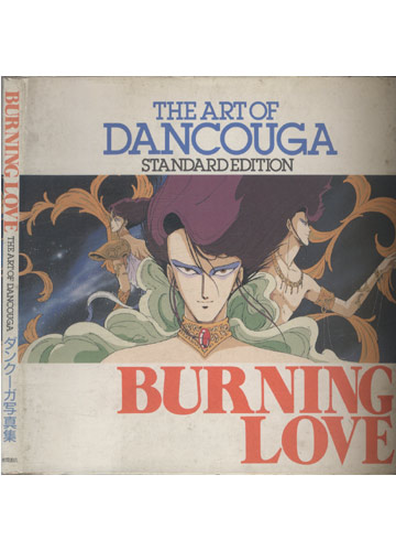 Burning Love - The Art of Dancouga