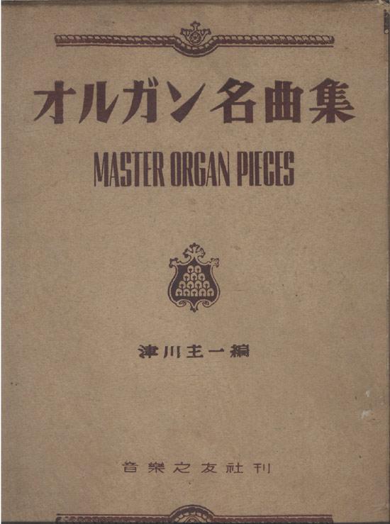 Master Organ Pieces (Partituras)