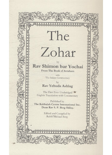 The Zohar - Volume 9 - Bo - Beshalach
