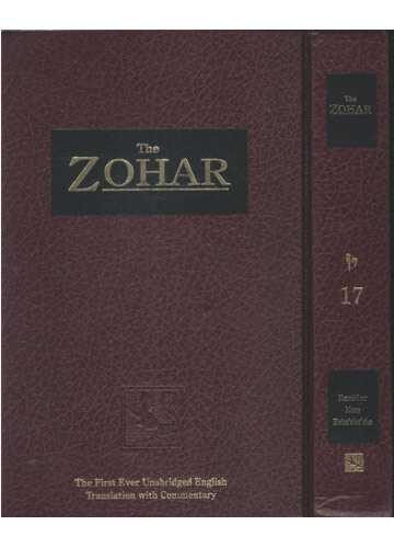 The Zohar - Volume 17 - Bemidbar - Naso -  Beha'alot'cha