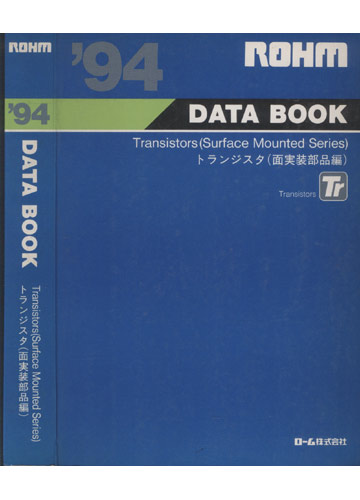 Rohm - 94 - Data Book - Transistors - Surface Mounted Series