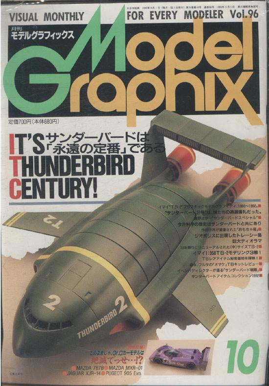 Model Graphix - Vol.96 (em japonês)