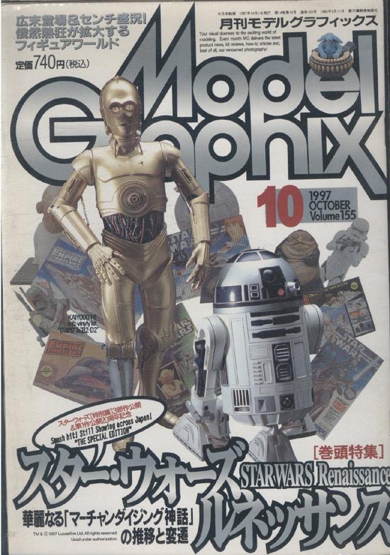 Model Graphix - 1997 - Vol.155 (em japonês)
