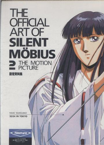 The Oficial Art of Silent Möbius - Nº.02 - The Motion Picture (em japonês)
