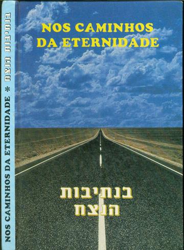 Nos Caminhos da Eternidade