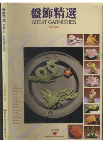 Great Garnishes