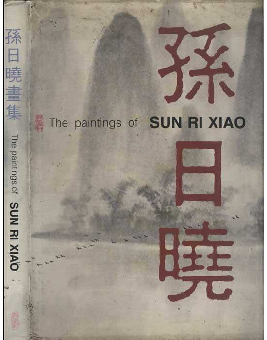 The Paintings of Run Ri Xiao