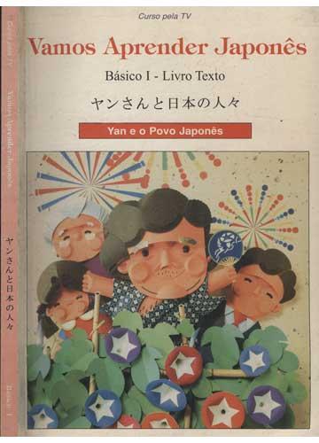 Vamos Aprender Japonês - Curso pela TV - Básico I - Livro Texto