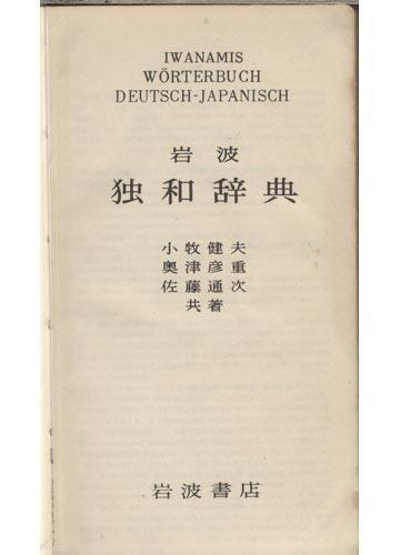 Iwanamis Worterbuch Deutsch-Japanisch
