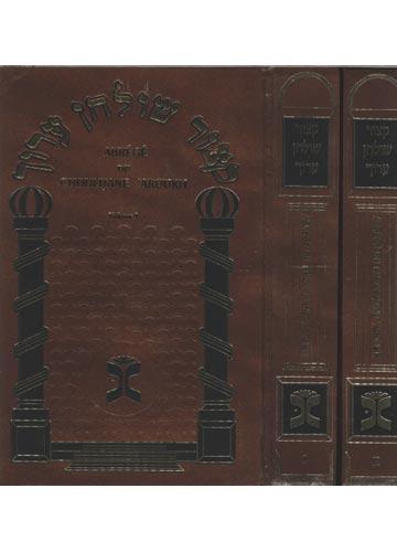 Abrégé du Choulhane 'Aroukh - 2 Volumes